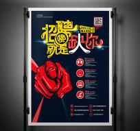 创意招聘海报设计