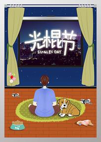 单身狗光棍节宣传海报