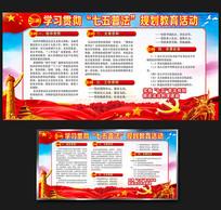 大气红色七五普法宣传展板