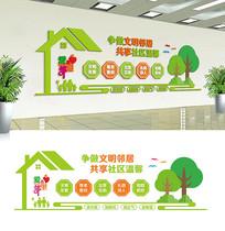 大气简约绿色环保社区文化墙