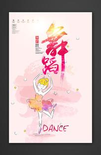 粉色舞蹈招生宣传海报设计