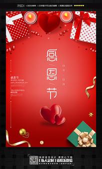 感恩节活动宣传海报