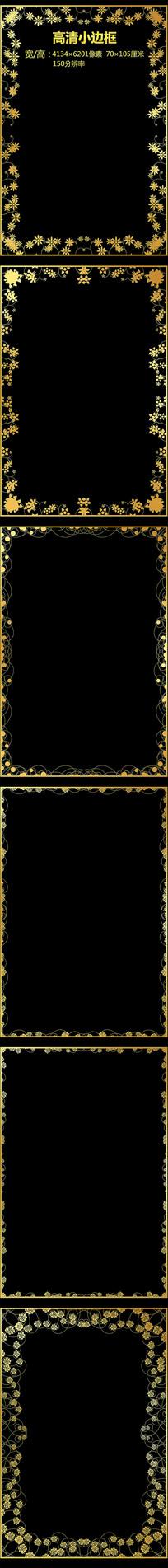 高档金色花纹边框素材