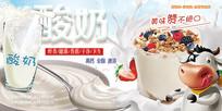 高端大气酸奶背景海报