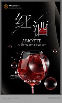 高端红酒宣传海报