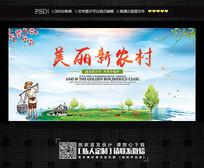 共建美丽乡村宣传海报