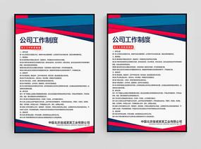 公司规章制度工作制度展板