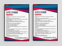 公司规章制度工作制度展板 PSD