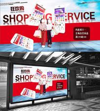 购物App双11广告海报