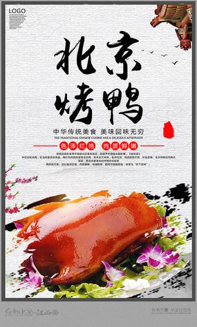 古风北京烤鸭海报