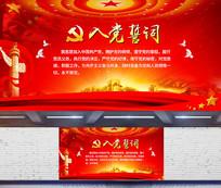 红色大气入党誓词党建展板设计