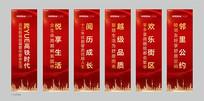 红色地产灯杆旗设计