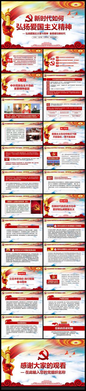 弘扬爱国主义精神微课堂PPT pptx