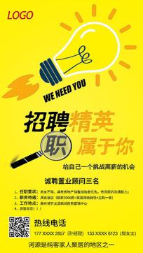黄色招聘精英地产招聘海报