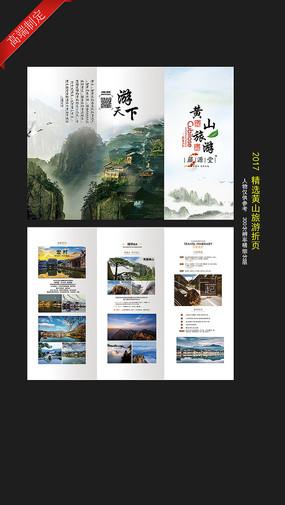 黄山旅游折页设计