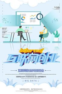 互联网创业时代创意海报