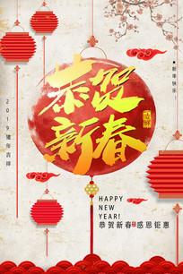 简洁猪年恭贺新春海报设计