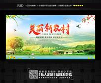 建设美丽农村宣传海报