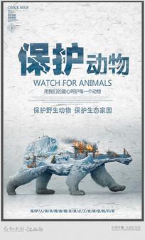 简约保护动物宣传海报
