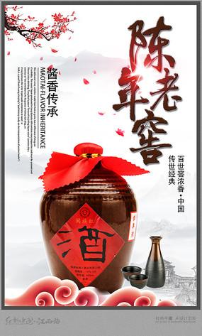 简约陈年老窖宣传海报