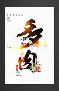 简约多肉植物宣传海报设计