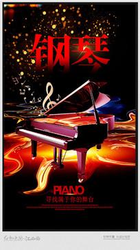 简约钢琴宣传海报