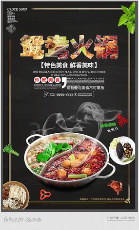简约鸳鸯火锅宣传海报