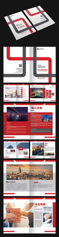 几何建筑画册