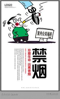 禁烟宣传海报设计