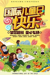 卡通国际儿童日快乐海报设计