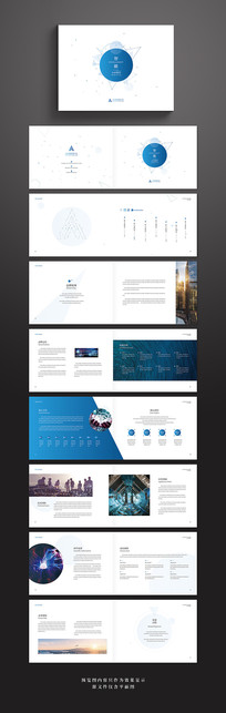 蓝色智能科技企业品牌宣传画册