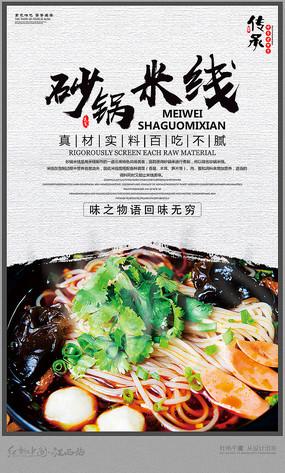 美食砂锅米线海报设计