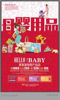 母婴用品促销海报设计