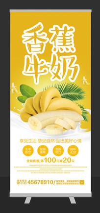 牛奶香蕉展架设计 PSD