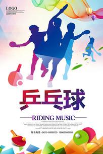 乒乓球比赛培训海报