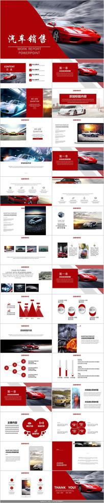 汽车行业品牌汽车PPT模板