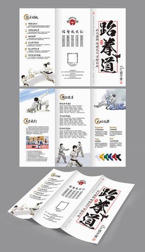 跆拳道培训招生宣传三折页