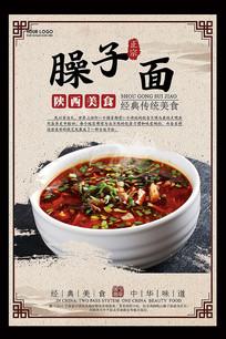 陕西小吃臊子面海报设计