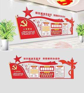 党员之家文化墙