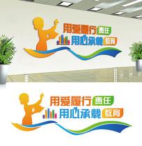 师德宣传文化墙设计