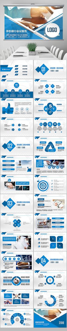 手机APP互联网科技PPT