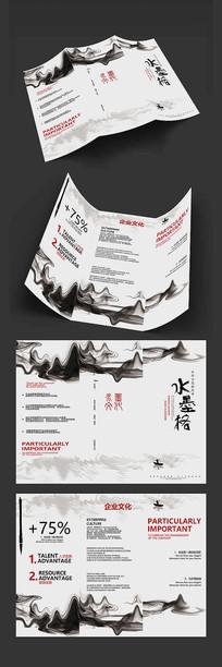 水墨风企业折页