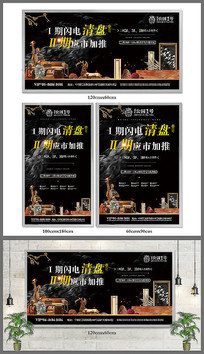 庭院新中式地产海报