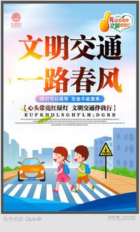 文明交通一路春风宣传海报
