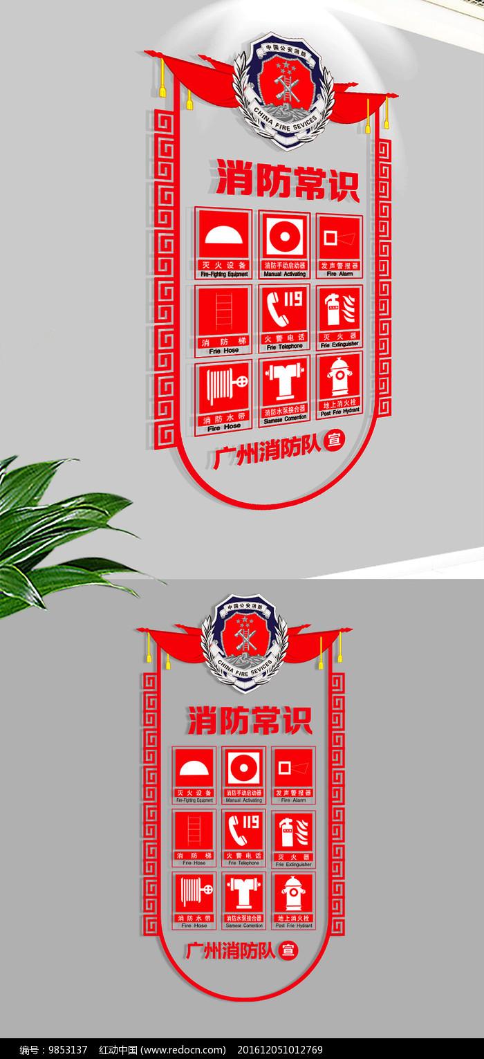 消防知识部队消防文化墙图片