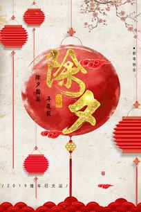 喜庆新年除夕海报