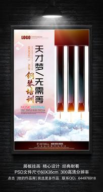 学校机构钢琴乐器招生宣传海报
