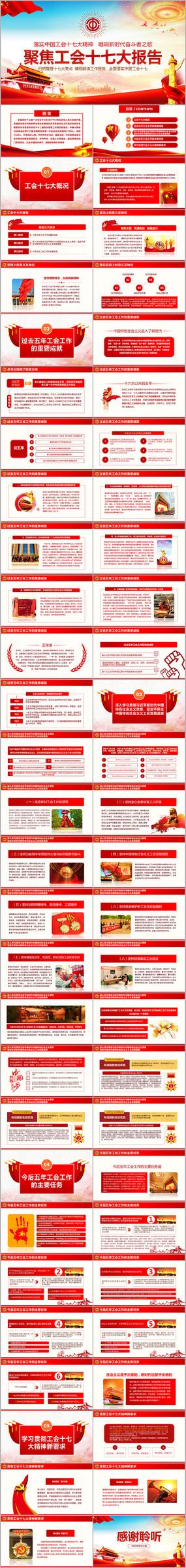 学习解读中国工会十七大精神PPT ppt