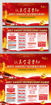 学习中国共产党纪律处分展板