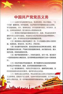 中国共产党党员义务展板